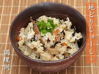 沖縄炊き込みご飯地鶏じゅーしぃ