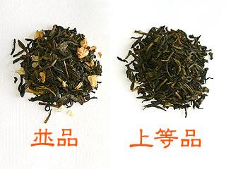 さんぴん茶の茶葉を比較