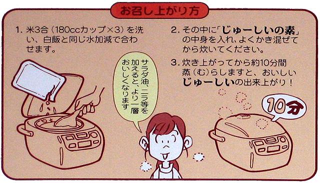 沖縄炊き込みご飯じゅーしぃの作り方