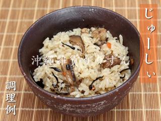 沖縄炊き込みご飯じゅーしぃ