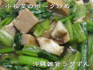 沖縄県産ポークランチョンミート わしたポーク缶を使った調理例小松菜炒め