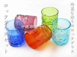 夏のギフト・お中元におすすめの琉球ガラスのロックグラス5個セット