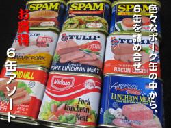 沖縄土産におススメのポーク缶