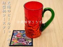 琉球ガラスのビールジョッキと紅型柄コースター