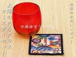 退職祝いに琉球ガラスのたる形グラスと紅型柄コースター