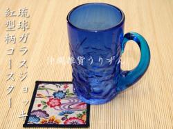 琉球ガラスのビールジョッキギフトセット
