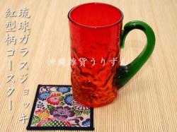 退職祝いに琉球ガラスのビールジョッキと紅型柄コースター
