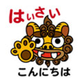 LINEスタンプ沖縄方言シーサー