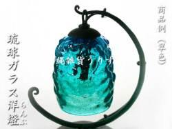 クリスマスプレゼントに琉球ガラスのランプ