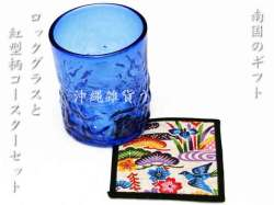 結婚祝い・引き出物におススメの琉球ガラスのロックグラスと紅型柄コースターセット