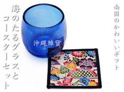 結婚祝い・引き出物におススメの琉球ガラスのたる形グラスと紅型柄コースターセット