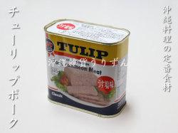 沖縄で人気のTULIPポークランチョンミート