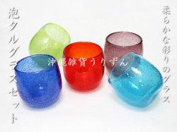 夏のギフト・お中元におすすめの琉球ガラスの泡たる形グラス5個セット