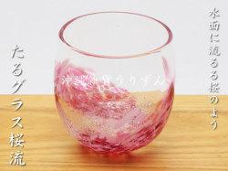 母の日におすすめの琉球ガラスのたる形グラスギフト