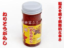 沖縄の島唐辛子を練った激辛調味料