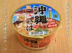 お湯を入れるだけで簡単沖縄そばカップ麺マルちゃん製