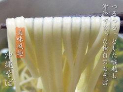 沖縄そば(中太麺)乾麺マルタケ