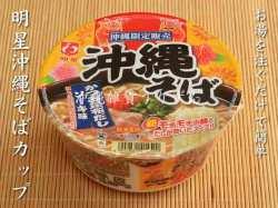 お湯を入れるだけで簡単沖縄そばカップ麺明星製