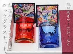 退職祝いに琉球ガラスのペアグラスと紅型柄コースターセット