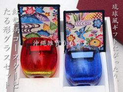 退職祝いに琉球ガラスのたる形グラスと紅型柄コースターのベアセット