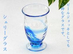 琉球ガラスのシェリーグラス