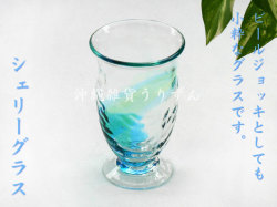 退職祝いに琉球ガラスのシェリーグラス