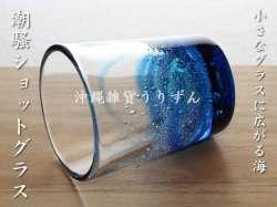 琉球ガラスのショットグラス