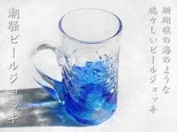 退職祝いに琉球ガラスのビールジョッキ