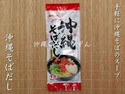 ご家庭で簡単に作れる沖縄そばスープ