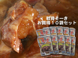 沖縄土産におススメの軟骨ソーキ