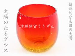 琉球ガラスの紅いたる形グラス