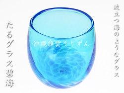 退職祝いに琉球ガラスのたる形グラス