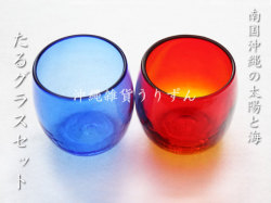 退職祝いに琉球ガラスのたる形グラスペアギフト