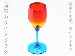 琉球ガラスのワイングラス・カクテルグラス