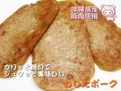 沖縄県産ポークランチョンミートわしたポーク