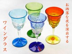 クリスマスプレゼントに琉球ガラスのワイングラス