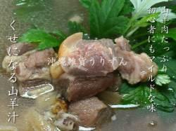 沖縄土産におススメの山羊汁レトルト