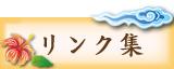 沖縄関連リンク