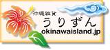 沖縄雑貨うりずん,ロゴ