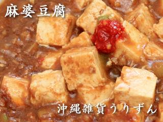 麻婆豆腐,島唐辛子