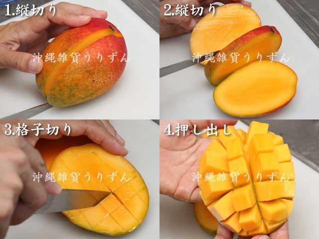 アップルマンゴー食べ方マンゴーさいの目切り