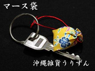 マース袋と鍵