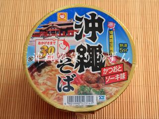 沖縄限定マルちゃん沖縄そばカップ麺