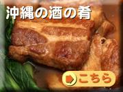 沖縄の酒の肴