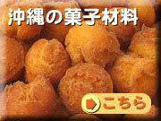 沖縄の菓子材料