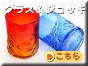 琉球ガラスのグラスを販売