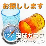お気に入りの琉球ガラスを検索