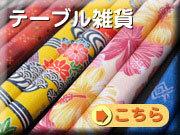 沖縄のテーブル雑貨を販売