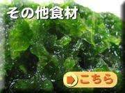 その他沖縄の食材