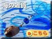 海の雑貨,アクセサリー